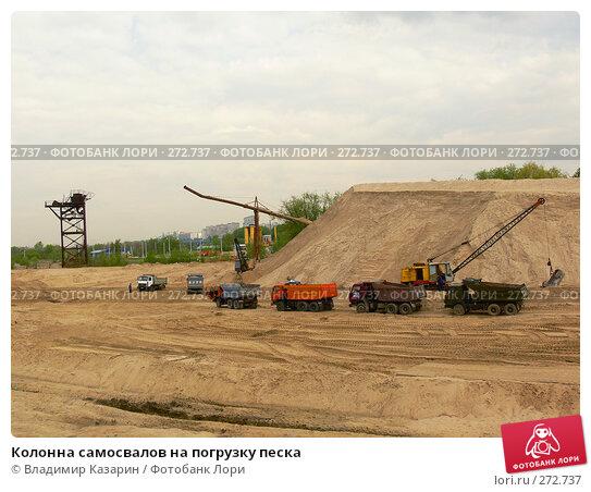 Колонна самосвалов на погрузку песка, фото № 272737, снято 2 мая 2008 г. (c) Владимир Казарин / Фотобанк Лори