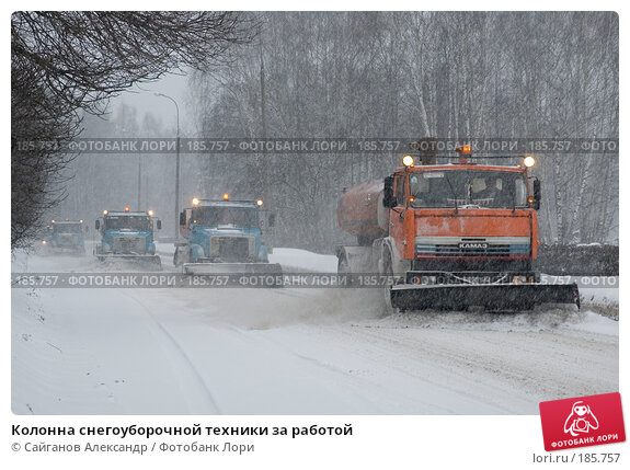 Колонна снегоуборочной техники за работой, эксклюзивное фото № 185757, снято 25 января 2008 г. (c) Сайганов Александр / Фотобанк Лори