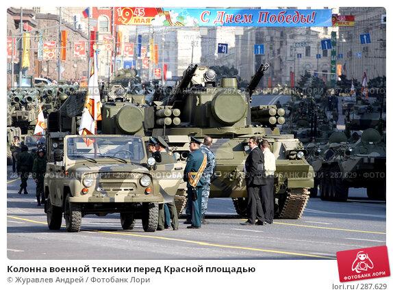 Колонна военной техники перед Красной площадью, эксклюзивное фото № 287629, снято 5 мая 2008 г. (c) Журавлев Андрей / Фотобанк Лори