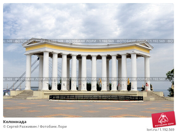 Купить «Колоннада», фото № 1192569, снято 19 июля 2009 г. (c) Сергей Разживин / Фотобанк Лори
