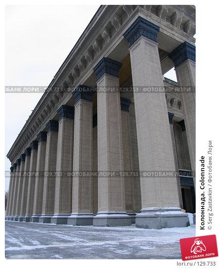 Колоннада. Colonnade, фото № 129733, снято 16 января 2005 г. (c) Serg Zastavkin / Фотобанк Лори