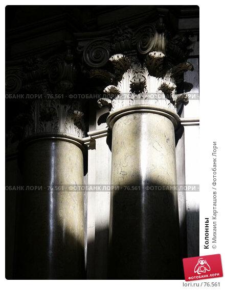 Колонны, эксклюзивное фото № 76561, снято 30 апреля 2017 г. (c) Михаил Карташов / Фотобанк Лори