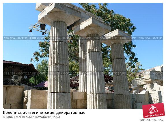 Колонны, а-ля египетские, декоративные, эксклюзивное фото № 182157, снято 8 сентября 2007 г. (c) Иван Мацкевич / Фотобанк Лори