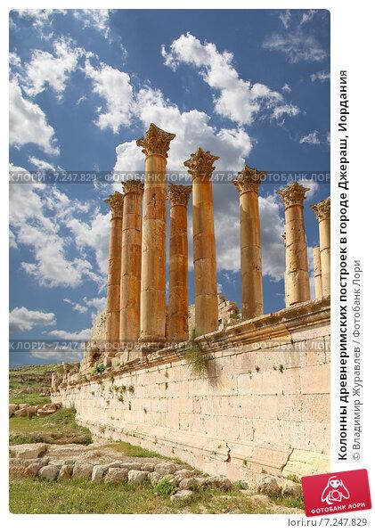 Купить «Колонны древнеримских построек в городе Джераш, Иордания», фото № 7247829, снято 15 июня 2013 г. (c) Владимир Журавлев / Фотобанк Лори
