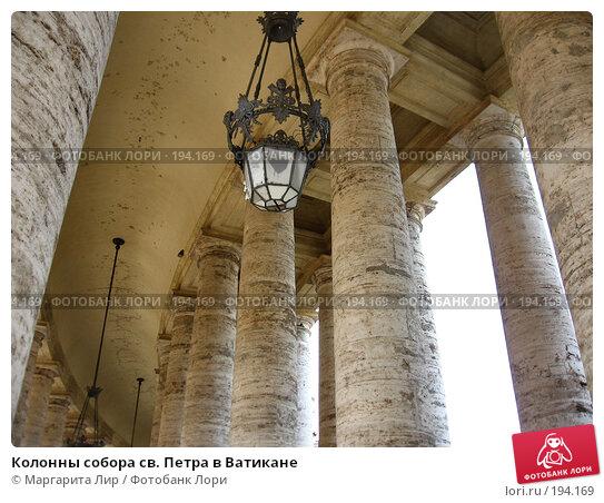 Колонны собора св. Петра в Ватикане, фото № 194169, снято 22 мая 2007 г. (c) Маргарита Лир / Фотобанк Лори