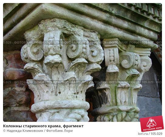 Колонны старинного храма, фрагмент, фото № 105029, снято 26 июня 2017 г. (c) Надежда Климовских / Фотобанк Лори