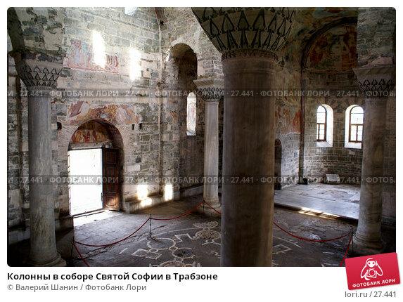 Колонны в соборе Святой Софии в Трабзоне, фото № 27441, снято 26 октября 2006 г. (c) Валерий Шанин / Фотобанк Лори