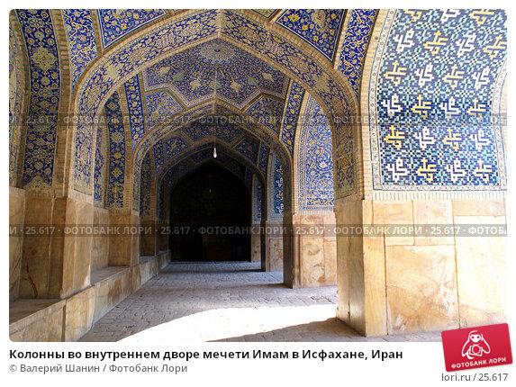 Купить «Колонны во внутреннем дворе мечети Имам в Исфахане, Иран», фото № 25617, снято 28 ноября 2006 г. (c) Валерий Шанин / Фотобанк Лори