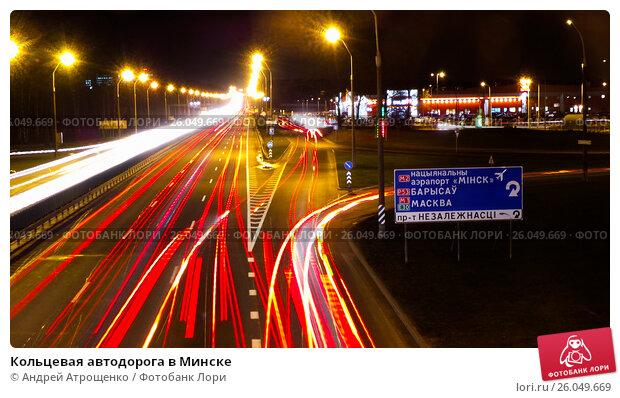 Купить «Кольцевая автодорога в Минске», фото № 26049669, снято 15 ноября 2013 г. (c) Андрей Атрощенко / Фотобанк Лори