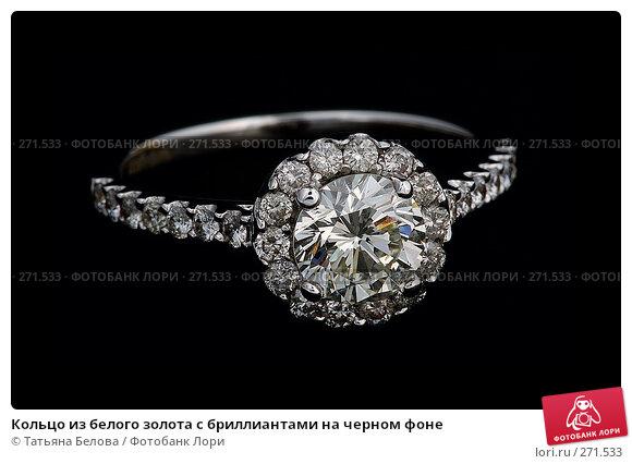Кольцо из белого золота с бриллиантами на черном фоне, фото № 271533, снято 12 февраля 2008 г. (c) Татьяна Белова / Фотобанк Лори
