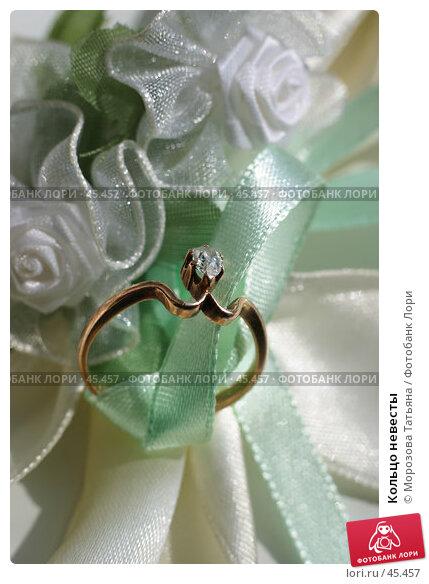 Кольцо невесты, фото № 45457, снято 14 мая 2006 г. (c) Морозова Татьяна / Фотобанк Лори
