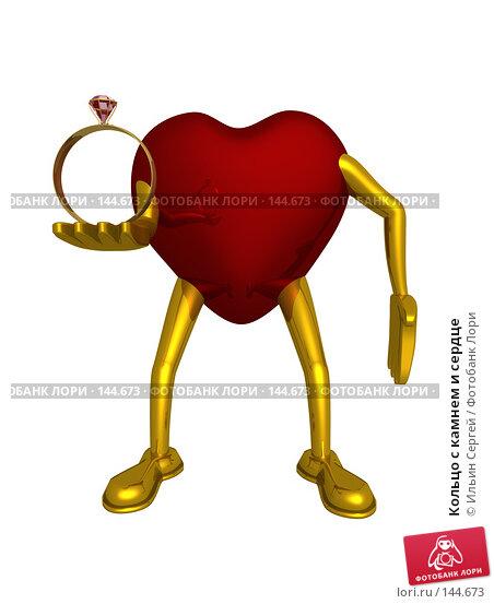 Кольцо с камнем и сердце, иллюстрация № 144673 (c) Ильин Сергей / Фотобанк Лори