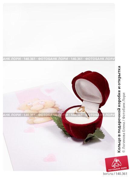 Кольцо в подарочной коробке и открытка, фото № 140361, снято 25 ноября 2007 г. (c) Логинова Елена / Фотобанк Лори