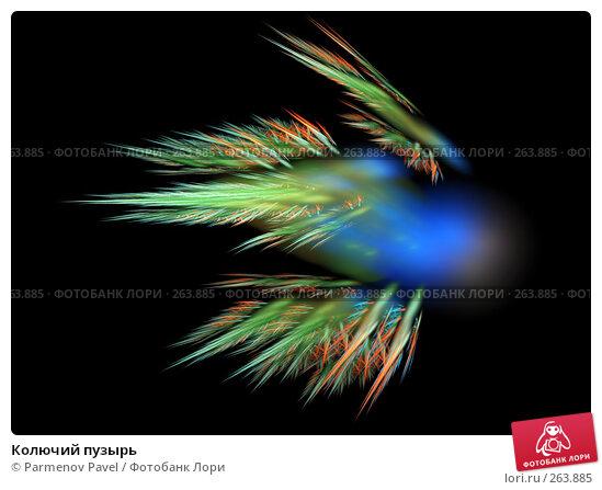 Колючий пузырь, иллюстрация № 263885 (c) Parmenov Pavel / Фотобанк Лори