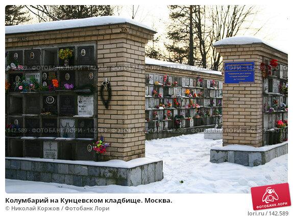 Колумбарий на Кунцевском кладбище. Москва., фото № 142589, снято 2 декабря 2007 г. (c) Николай Коржов / Фотобанк Лори