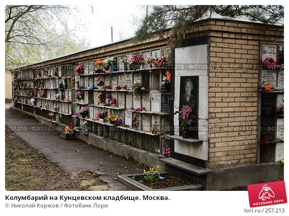 Колумбарий на Кунцевском кладбище. Москва., фото № 257213, снято 18 марта 2008 г. (c) Николай Коржов / Фотобанк Лори