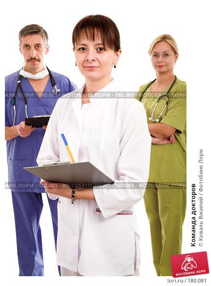 Команда докторов, фото № 180081, снято 18 января 2008 г. (c) Коваль Василий / Фотобанк Лори