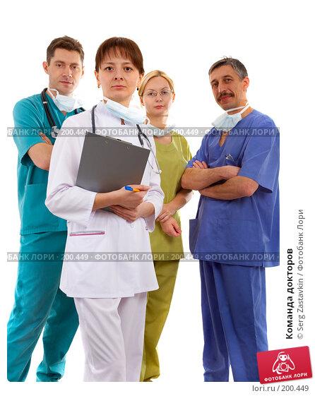 Команда докторов, фото № 200449, снято 18 января 2008 г. (c) Serg Zastavkin / Фотобанк Лори