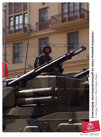 Командир  выглядывающий из люка боевой машины, фото № 290853, снято 9 мая 2008 г. (c) Sergey Toronto / Фотобанк Лори