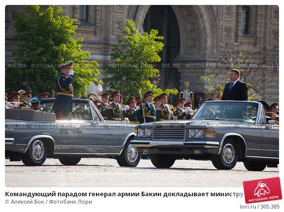 Командующий парадом генерал армии Бакин докладывает министру обороны России о готовности, эксклюзивное фото № 305385, снято 9 мая 2008 г. (c) Алексей Бок / Фотобанк Лори