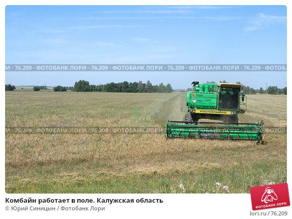 Комбайн работает в поле. Калужская область, фото № 76209, снято 11 августа 2007 г. (c) Юрий Синицын / Фотобанк Лори
