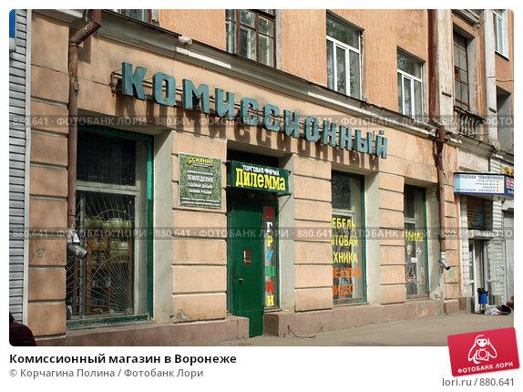 Воронеж Комиссионные Магазины Одежды Адреса