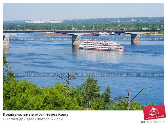Коммунальный мост через Каму, фото № 334113, снято 21 июня 2008 г. (c) Александр Лядов / Фотобанк Лори