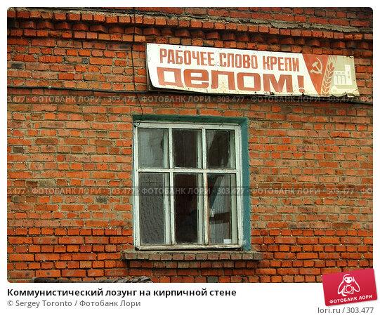 Купить «Коммунистический лозунг на кирпичной стене», фото № 303477, снято 28 июля 2004 г. (c) Sergey Toronto / Фотобанк Лори