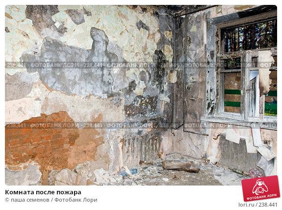 Купить «Комната после пожара», фото № 238441, снято 23 апреля 2018 г. (c) паша семенов / Фотобанк Лори