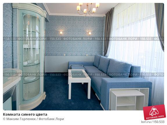 Купить «Комната синего цвета», фото № 150533, снято 25 апреля 2018 г. (c) Максим Горпенюк / Фотобанк Лори
