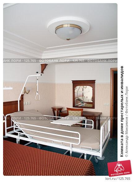 Комната в доме престарелых и инвалидов, фото № 125765, снято 6 сентября 2005 г. (c) Александр Максимов / Фотобанк Лори