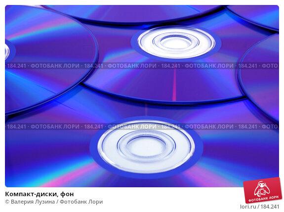 Компакт-диски, фон, фото № 184241, снято 19 декабря 2007 г. (c) Валерия Потапова / Фотобанк Лори