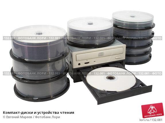 Компакт-диски и устройства чтения, фото № 132081, снято 28 ноября 2007 г. (c) Евгений Мареев / Фотобанк Лори