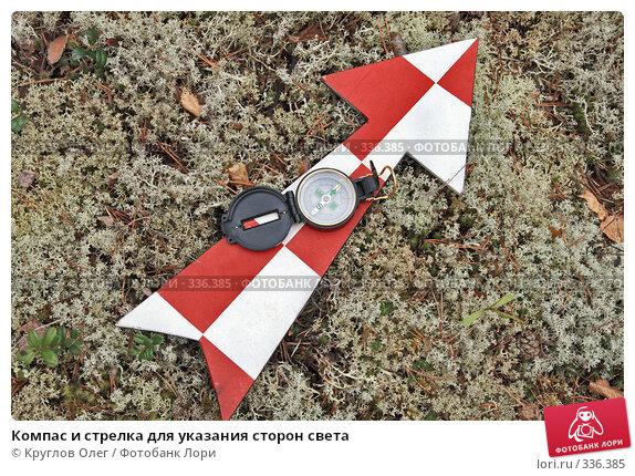 Компас и стрелка для указания сторон света, фото № 336385, снято 11 июня 2008 г. (c) Круглов Олег / Фотобанк Лори