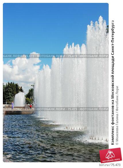 Купить «Комплекс фонтанов на Московской площади Санкт-Петербурга», фото № 75473, снято 23 июля 2006 г. (c) Моисеева Галина / Фотобанк Лори