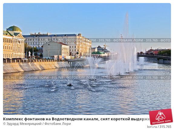 Комплекс фонтанов на Водоотводном канале, снят короткой выдержкой, фото № 315765, снято 5 июня 2008 г. (c) Эдуард Межерицкий / Фотобанк Лори