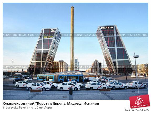"""Купить «Комплекс зданий """"Ворота в Европу. Мадрид, Испания», фото № 5651425, снято 8 марта 2012 г. (c) Losevsky Pavel / Фотобанк Лори"""
