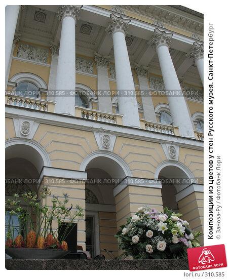 Композиции из цветов у стен Русского музея. Санкт-Петербург, фото № 310585, снято 1 июня 2008 г. (c) Заноза-Ру / Фотобанк Лори