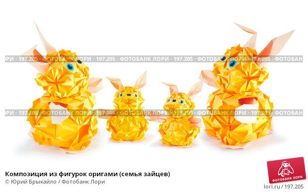 Купить «Композиция из фигурок оригами (семья зайцев)», фото № 197205, снято 25 ноября 2007 г. (c) Юрий Брыкайло / Фотобанк Лори