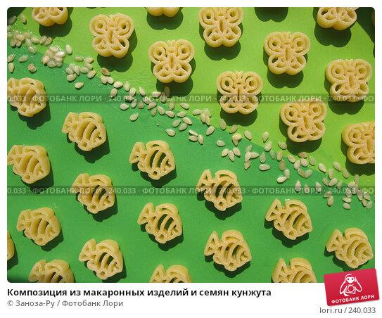 Композиция из макаронных изделий и семян кунжута, фото № 240033, снято 31 марта 2008 г. (c) Заноза-Ру / Фотобанк Лори