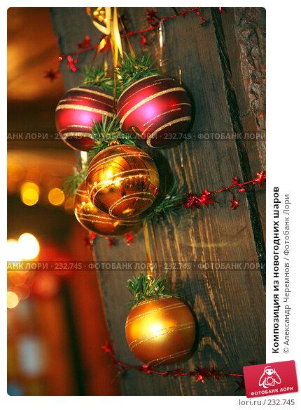 Композиция из новогодних шаров, фото № 232745, снято 20 декабря 2007 г. (c) Александр Черемнов / Фотобанк Лори