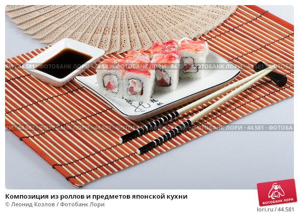 Купить «Композиция из роллов и предметов японской кухни», фото № 44581, снято 17 мая 2007 г. (c) Леонид Козлов / Фотобанк Лори