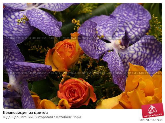 Композиция из цветов, фото № 148933, снято 15 декабря 2007 г. (c) Донцов Евгений Викторович / Фотобанк Лори