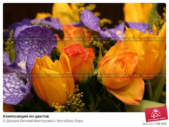 Купить «Композиция из цветов», фото № 148949, снято 15 декабря 2007 г. (c) Донцов Евгений Викторович / Фотобанк Лори