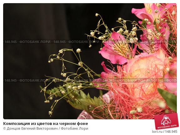 Композиция из цветов на черном фоне, фото № 148945, снято 15 декабря 2007 г. (c) Донцов Евгений Викторович / Фотобанк Лори
