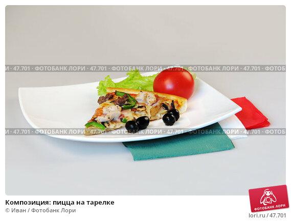 Композиция: пицца на тарелке, фото № 47701, снято 17 мая 2007 г. (c) Иван / Фотобанк Лори