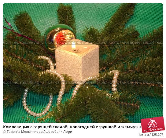 Купить «Композиция с горящей свечой, новогодней игрушкой и жемчужными бусами», фото № 125297, снято 24 ноября 2007 г. (c) Татьяна Мельникова / Фотобанк Лори