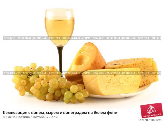 Композиция с вином, сыром и виноградом на белом фоне, фото № 102693, снято 29 мая 2017 г. (c) Елена Блохина / Фотобанк Лори
