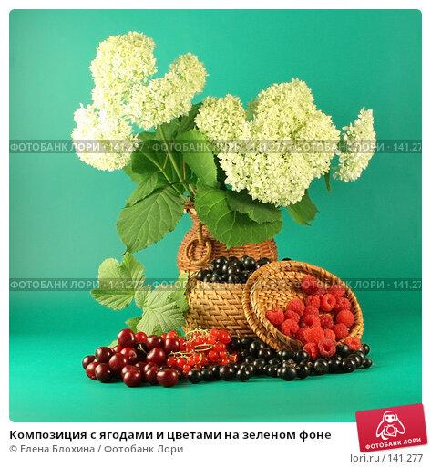 Купить «Композиция с ягодами и цветами на зеленом фоне», фото № 141277, снято 1 июля 2007 г. (c) Елена Блохина / Фотобанк Лори
