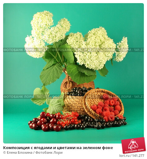Композиция с ягодами и цветами на зеленом фоне, фото № 141277, снято 1 июля 2007 г. (c) Елена Блохина / Фотобанк Лори
